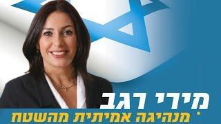 מירי רגב - הליכוד - מטה בחירות 2015
