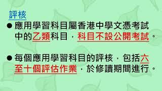 Publication Date: 2020-06-29 | Video Title: 惠僑英文中學 19-20年度 高中選科注意事項
