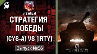 World of Tanks Стратегия Победы CYS-A vs IRTY, Комарин