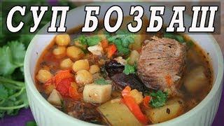 Суп из баранины БОЗБАШ. Как приготовить суп из баранины.