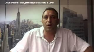 видео Снять квартиру в Сочи в районе Лоо: 1 объявление