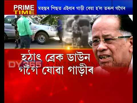 Former CM  Tarun Gogoi  Assam  Hajo  Car Breakdown