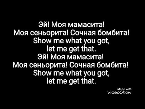 Jah Khalib- Мамасита текст lyrics