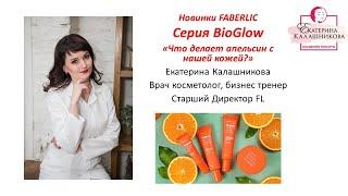 НовинкиFABERLIC Серия BioGlow Что делает апельсин с нашей кожей