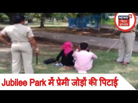 Jamshedpur: Jubilee Park में प्रेमी जोड़ों की पिटाई