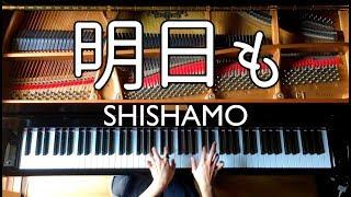SHISHAMOの 「明日も」を耳コピアレンジしました。 NTTドコモ 「ドコモ...