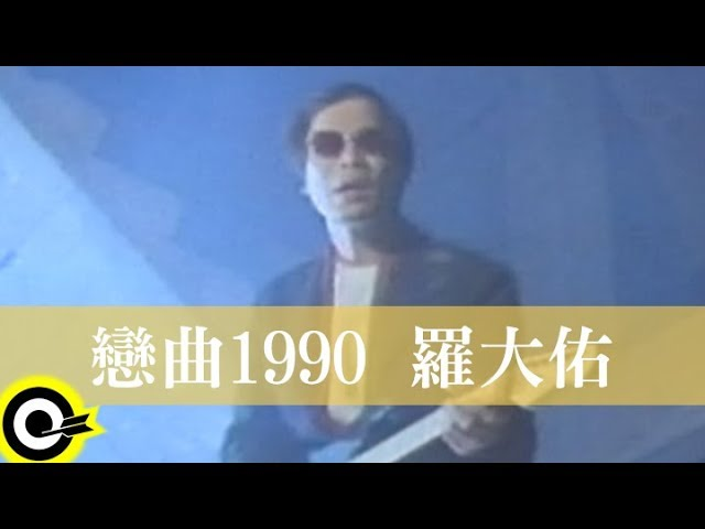 羅大佑 Lo Da-Yu【戀曲1990 Love Song 1990】電影『又見阿郎 All About Ah-Long』主題曲 Official Music Video