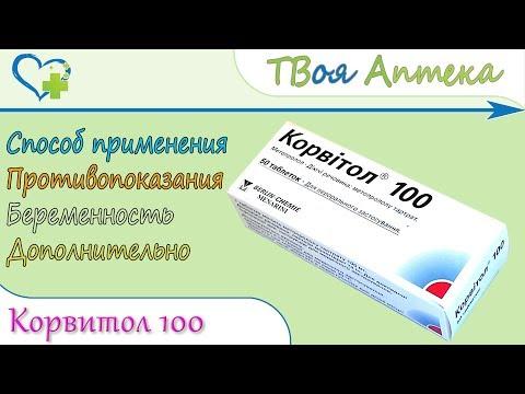 Корвитол 100 таблетки (метопролол тартрат) показания, описание, отзывы