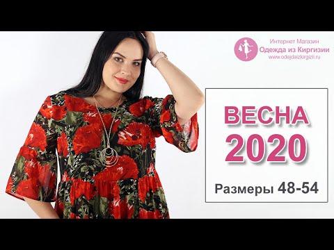 Одежда из Киргизии | Каталог Весенних Платьев В Размерах 48-54 // Spring Dresses Catalog Sizes 48-54