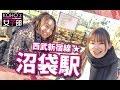 女子散歩 広報女子が行く。西武新宿線「沼袋」駅周辺