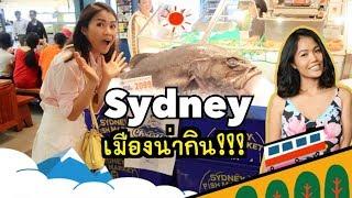 กินเต็มที่Sydneyเมืองน่ากิน เที่ยวไทยทาวน์  ตลาดซีฟู๊ดที่ใหญ่ที่สุดในซิดนีย์ Sydney Fish Market
