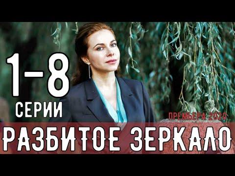 Разбитое зеркало. 1-8 серия (2020) Мелодрама Россия 1 - Русские сериалы анонс