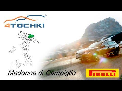 Оффроуд на шинах Pirelli в Madonna di Campiglio на 4 точки