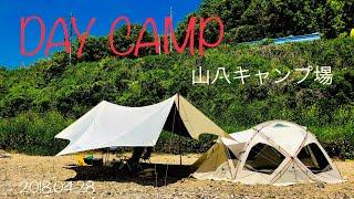 2018-04-28山八キャンプ場に行きました! ゴールデンウィークでも余裕で...