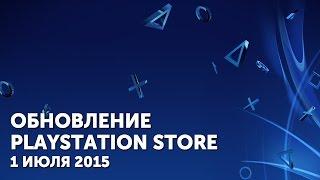 Обзор обновления PlayStation Store – 1 июля 2015