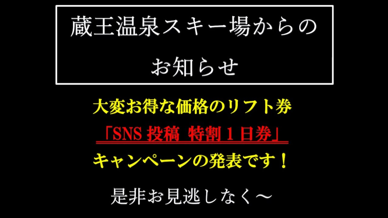 『SNS投稿特割1日券』が蔵王温泉スキー場で始まりました!