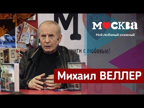 Михаил Веллер в книжном магазине «Москва»