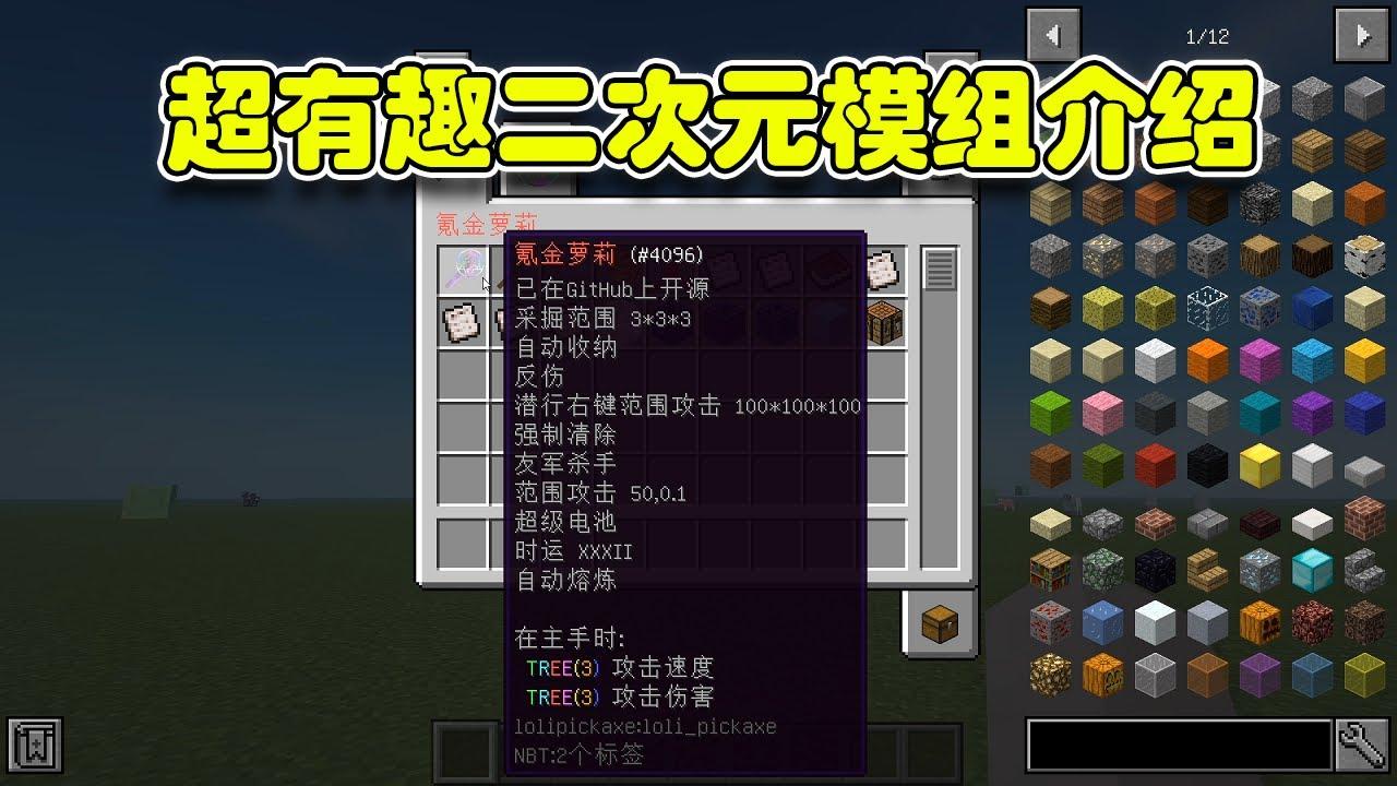 Minecraft我的世界:超給力娛樂模組!難道這就是二次元嗎?愛了愛了!【藍少我的世界】