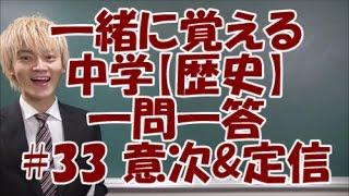 一緒に覚える中学【歴史】一問一答#33意次&定信 ききん(飢饉)とは凶...