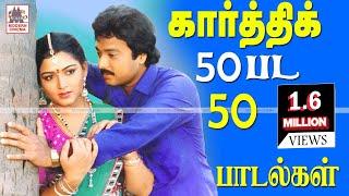 Karthik 50 love songs நவரசநாயகன் கார்த்திக் நடித்த50திரைப்படங்களில் தேர்ந்தெடுக்கப்பட்ட இனியபாடல்கள்