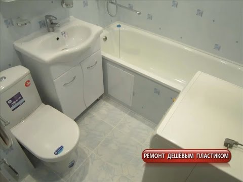 Ремонт в ванной дешёвыми пластиковыми панелями