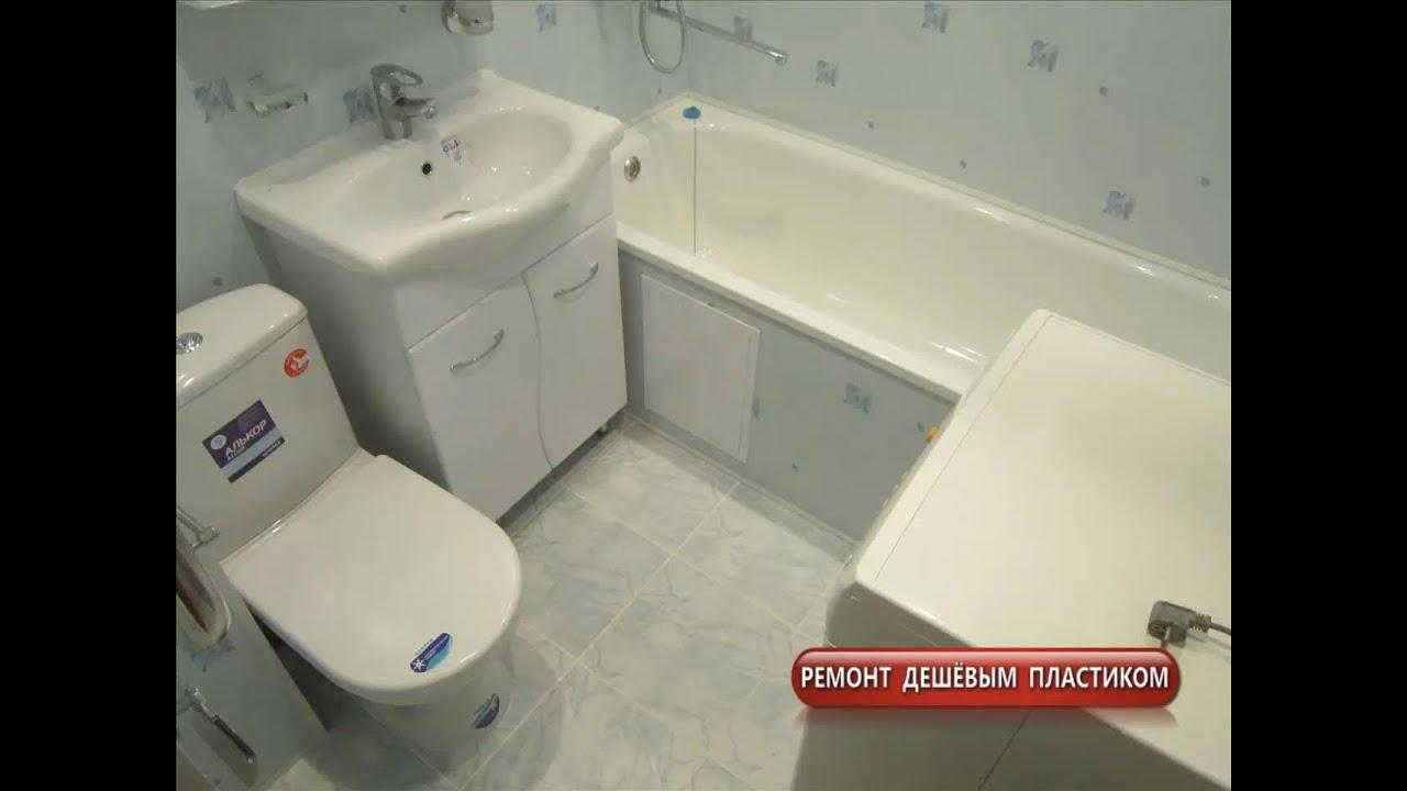Ремонт ванной пластиком видео скачать фото 399-873