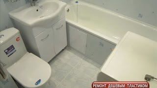 Ремонт в ванной дешёвыми пластиковыми панелями(ДИЗАЙН, РЕМОНТ И ОТДЕЛКА В УЛЬЯНОВСКЕ - https://www.youtube.com/user/themostfamousMASTER В этом ролике отображается весь процесс..., 2015-08-28T07:35:49.000Z)