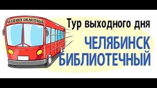 Тур выходного дня ''Челябинск Библиотечный''
