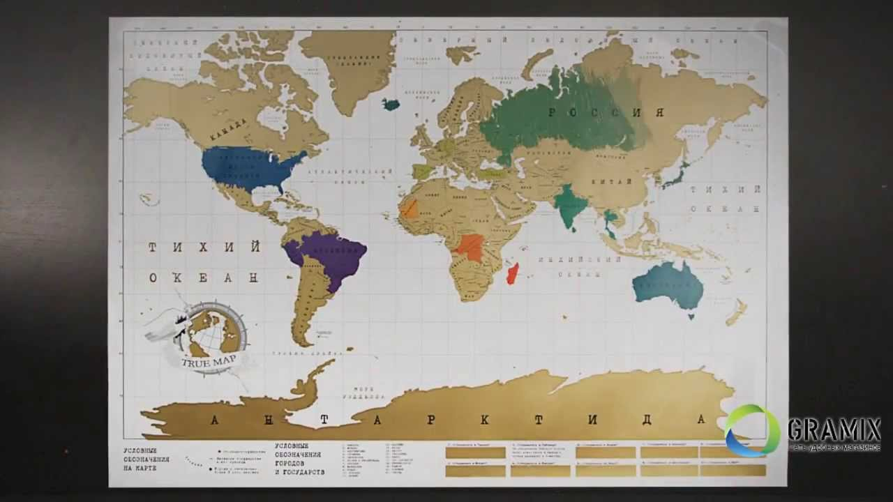 Стиральная карта «План покорения мира» - YouTube