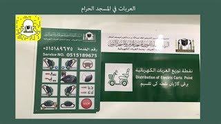خدمة العربات في المسجد الحرام - صحيفة صدى الالكترونية