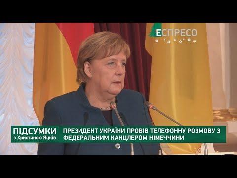 Зеленський провів телефонну розмову з Меркель