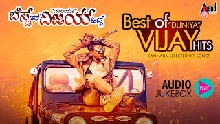 Best Of Duniya Vijay Hits | New Kannada Selected Audio Jukebox | Hit Audio Songs 2018