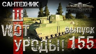 WoT уроды Выпуск #155 ~World of Tanks (wot)