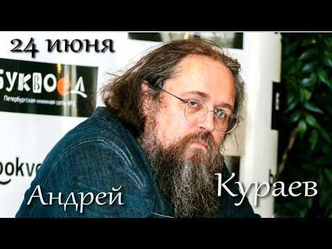 Андрей Кураев 24.06