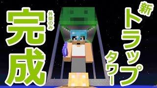 【カズクラ】マイクラ実況 PART424 クリちゃんタワー制作! thumbnail