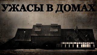 Ужасы в Домах. Истории про Зловещие дома (4в1)