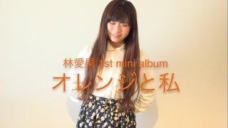 2017.4/5(水)発売 1st mini album 「オレンジと私」 1.オレンジとシン...