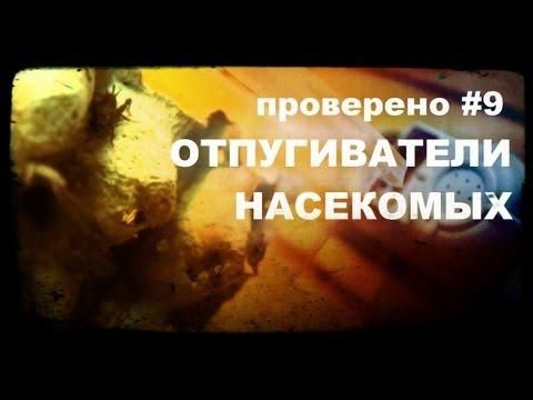 Проверено «Галилео» (часть 9). Отпугиватели насекомых