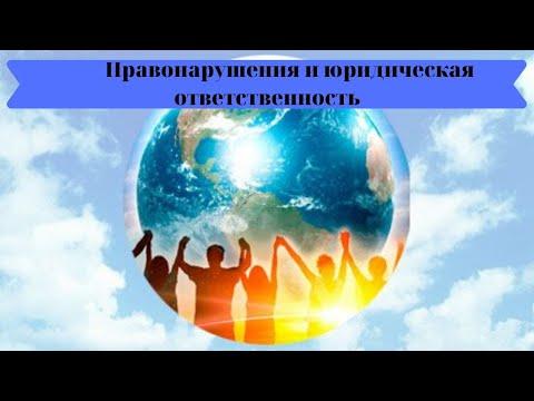 Обществознание 9 кл Боголюбов $10 Правонарушения и юридическая ответственность