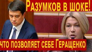 Разумков ПОПУСТИЛ подстилку Порошенко