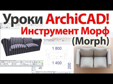 Обучение archicad, курсы archicad Москва, archicad
