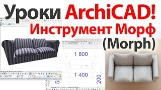 Уроки ArchiCAD (архикад)  инструмент Morph (Морф) видеоурок(http://morph.archicad16.ru/ – Видеокурс «10 способов использования инструмента ArchicAD – Morph (МОРФ)». 24 урока, которые помо..., 2013-03-11T06:24:40.000Z)