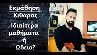 """""""Ιδιαίτερα μαθήματα κιθάρας ή Ωδείο?"""" - (#202)"""
