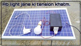 How to make solar inverter at home. Solar inverter कैसे बनाये।