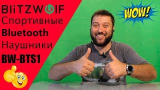 Bluetooth наушники Blitzwolf BW-BTS1 | drintik