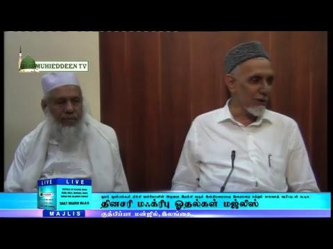 Daily Majlis & Bayan   Quthbiya Manzil, Colombo 21-10-2017