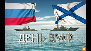 День ВМФ 2017 Севастополь и 35 батарея .