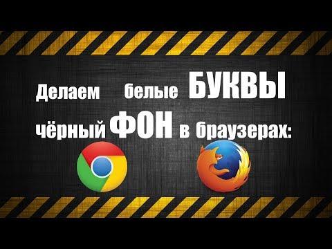 Белые БУКВЫ на чёрном ФОНЕ в браузерах Mozilla Firefox и Google Chrome