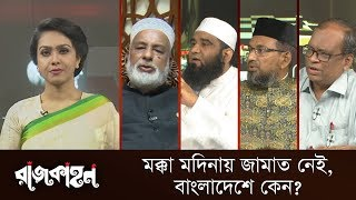 মক্কা মদিনায় জামাত নেই, বাংলাদেশে কেন? || রাজকাহন || Rajkahon || DBC NEWS