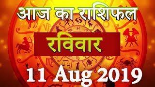 Aaj Ka Rashifal 11 august 2019 dainik rashifal hindi today horoscope